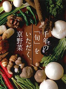 京都府内におけるコロナ禍の食と農への影響と対応(第2報)